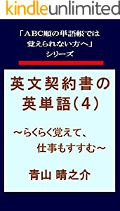 English Words in English Contract Four Remember Easy and Work Effectively ABC jun no tangocho deha oboerarenai kata he (Japanese Edition)
