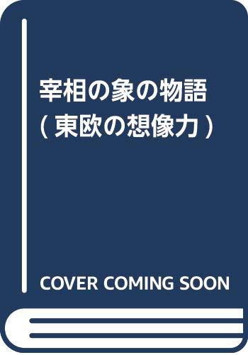"""宰相の象の物語 (""""東欧の想像力"""")"""