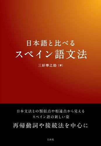 日本語と比べるスペイン語文法