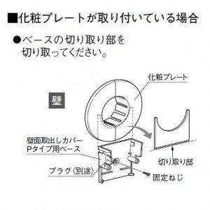パナソニック 10個セット 《スッキリダクト》 壁面取出しカバーPタイプ(排じん&換気機能付きエアコン用) 80型 ブラウン DAS2804A_set