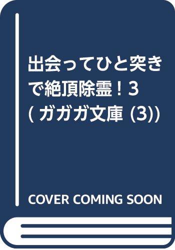 出会ってひと突きで絶頂除霊! 3 (ガガガ文庫 (3))