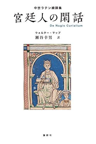 宮廷人の閑話―中世ラテン綺譚集