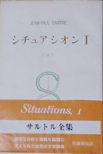 サルトル全集 第11巻 シチュアシオン I