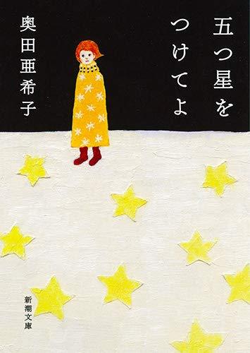 五つ星をつけてよ  / 奥田亜希子