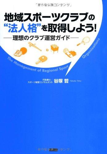 Read Online Chiki supotsu kurabu no hojinkaku o shutoku shiyo : Riso no kurabu un'ei gaido : Za manejimento obu rijonaru supoto oganizeshonzu. pdf