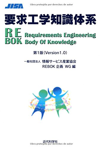 要求工学知識体系 第1版