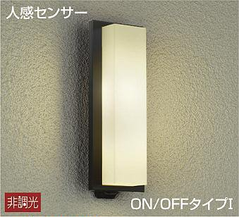 DAIKO LED人感センサー付アウトドアライト(ランプ付) DWP40138Y B01M9DHVXK 15206