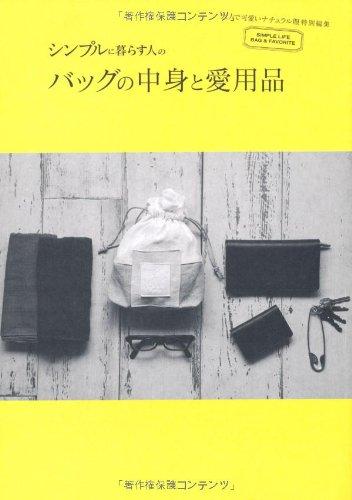 シンプルに暮らす人のバッグの中身と愛用品