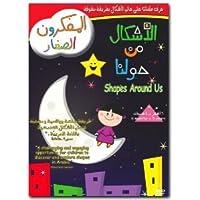 Aprende las formas árabes en general: Baby Einstein Árabe para niños (bebé - 5 años)