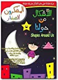 Learn Arabic Shapes All Around: Baby Einstein Arabic for Children (Baby - 5 Years) Image