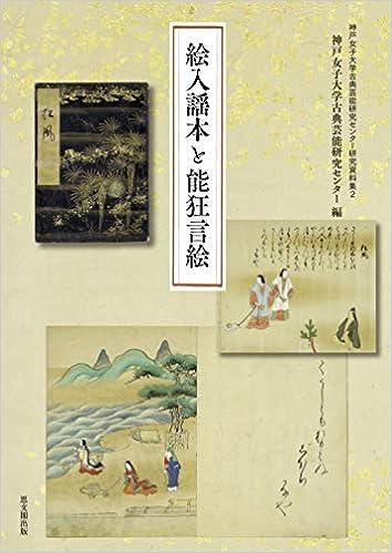 絵入謡本と能狂言絵 (神戸女子大学古典芸能研究センター研究資料集)