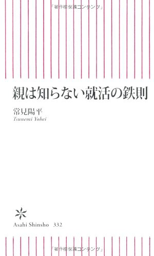 親は知らない就活の鉄則 (朝日新書)