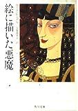 絵に描いた悪魔 (角川文庫)