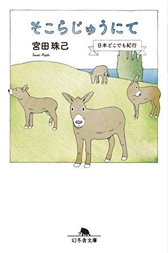 そこらじゅうにて 日本どこでも紀行 (幻冬舎文庫)