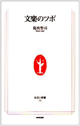 文楽のツボ (生活人新書)