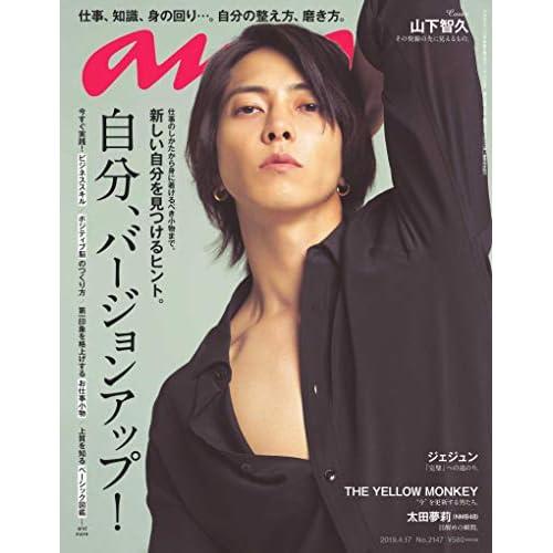 an・an 2019年 4/17号 表紙画像