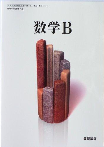 文部科学省検定済教科書 高等学校数学科用 数学B 数研出版(数B/309)