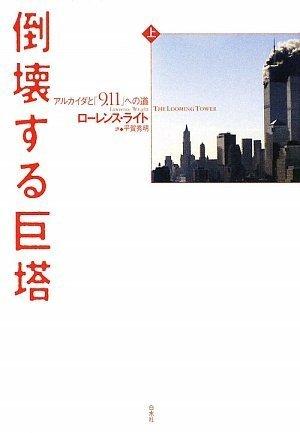倒壊する巨塔〈上〉―アルカイダと「9・11」への道