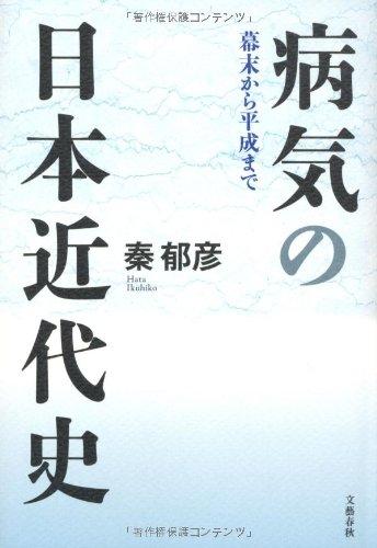 病気の日本近代史―幕末から平成まで
