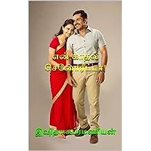 என் காதல் செனோரீட்டா! (Tamil Edition)