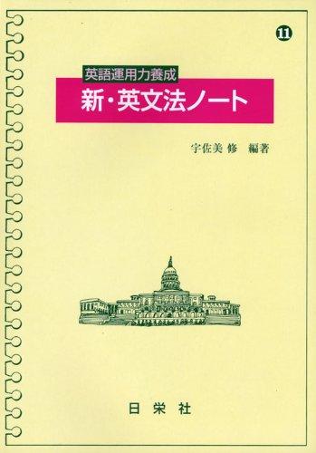 新・英文法ノート―英語運用力養成
