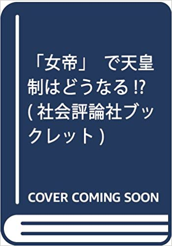 女帝」で天皇制はどうなる!? (社...