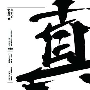 Amazon.co.jp: KEN THE 390 : 真...
