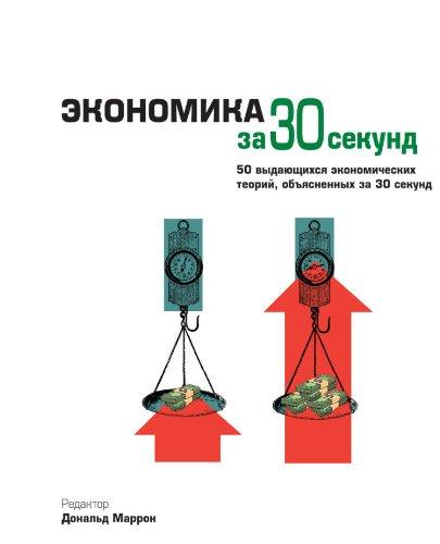 Download Ekonomika za 30 sekund PDF