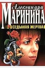 Sedʹmai͡a︡ zhertva: [roman] (Chernai͡a︡ koshka) (Russian Edition) Hardcover