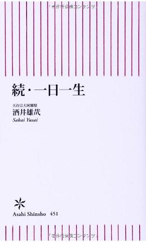 続・一日一生 (朝日新書)