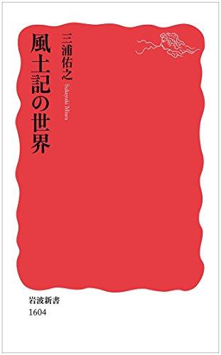 風土記の世界 (岩波新書)