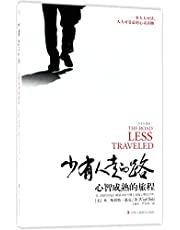 The Road Less Traveled: A New Psychology of Love, Traditional Values and Spiritual Growth (Chinese Edition)