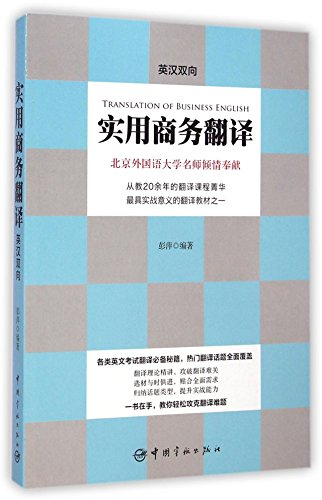 Practical Business Translation(English to Chinese, Chinese to - Translation Business