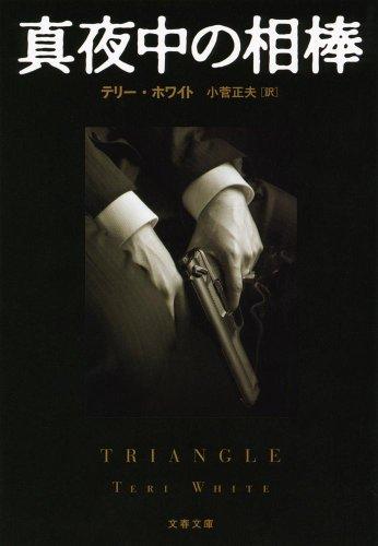 新装版 真夜中の相棒 (文春文庫)
