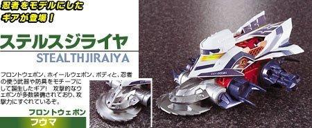 Crush Gear CGV-015SBS Steath Jiraiya by Bandai