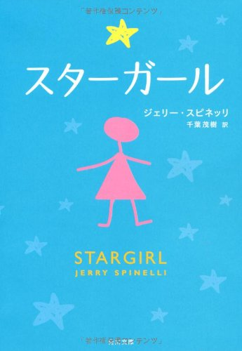 4042982271 - Jerry Spinelli: Stargirl - 本
