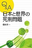 Q&A 日本と世界の死刑問題