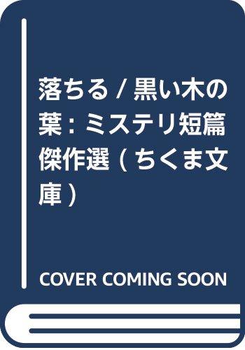 落ちる/黒い木の葉: ミステリ短篇傑作選 (ちくま文庫)