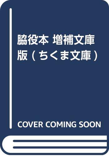 脇役本 増補文庫版 (ちくま文庫)