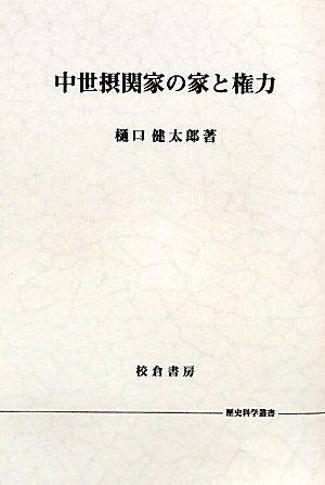 中世摂関家の家と権力 (歴史科学叢書)