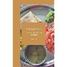 Natyuropashi Mahatoma Gandyi no shizen ryoho (Japanese Edition)
