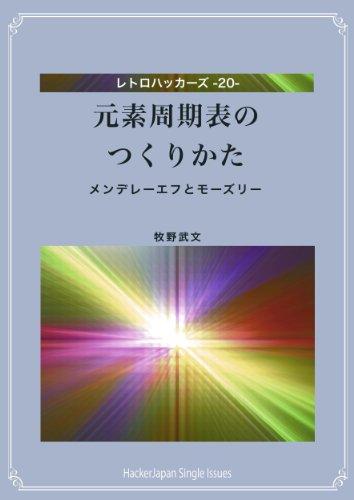 Genso Syuukihyouno Tsukurikata: Mendereeehuto Moozurii Retorohakkazu (Japanese Edition)