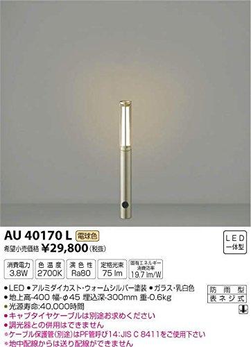 コイズミ照明 スリムガーデンライトφ45/地上高400mm(意匠登録済)ウォームシルバー AU40170L B00KVWJKZS 11747 地上高400mm|ウォームシルバー ウォームシルバー 地上高400mm