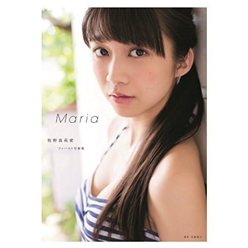 牧野真莉愛 Maria 表紙画像