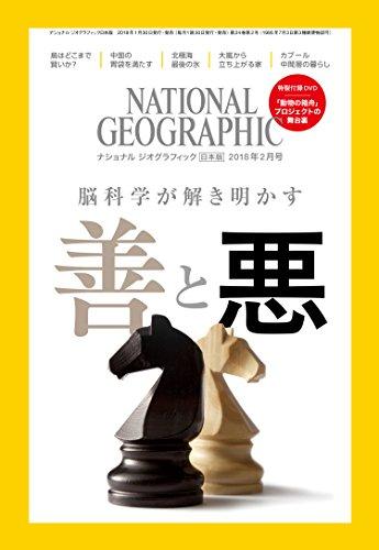 ナショナル ジオグラフィック日本版 2018年2月号<特製付録付き> [雑誌]