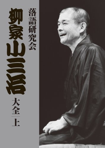 落語研究会 柳家小三治大全 上 [DVD] B00939NF6U