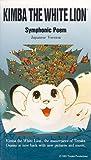 Kimba the White Lion Symphonic Poem
