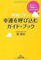 神道に学ぶ幸運を呼び込むガイド・ブック (王様文庫)
