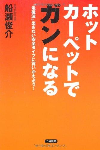 Read Online Hotto kāpetto de gan ni naru : Denjiha dasanai anzen taipu ni kaikaeyō pdf