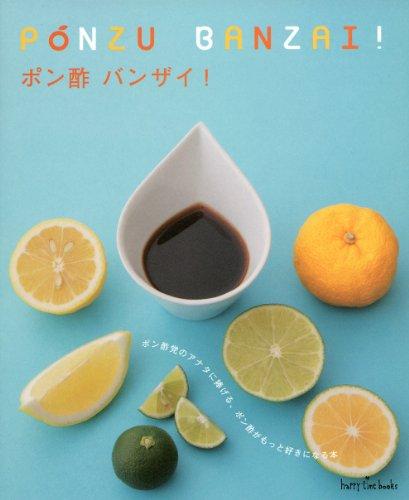 ポン酢バンザイ!―ポン酢党のアナタに捧げる、ポン酢がもっと好きになる本 (ハッピィタイムブックス)
